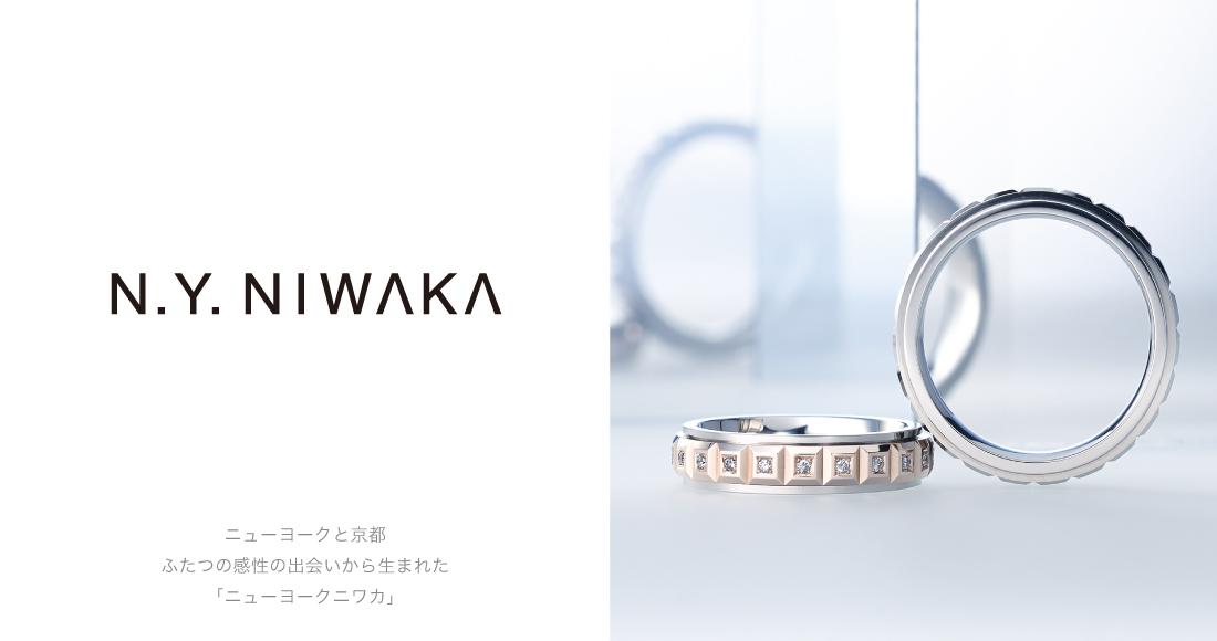 千二百年の歴史を持つ京都で生まれた「NIWAKA」。洗練されたデザインと最上のクオリティ。そのジュエリーには世界を魅了する日本の美意識が息づいています。