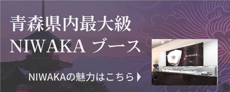 青森県内最大級NIWAKAブース